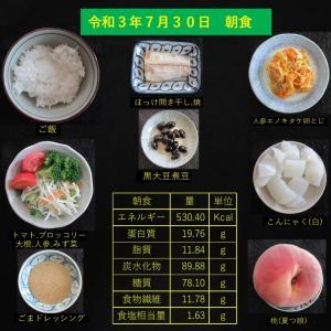 山本85歳・食事療法の記録・令和3年7月30日の食事