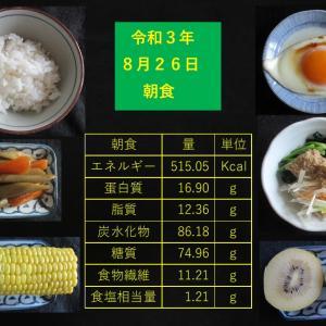 山本85歳・食事療法の記録・令和3年8月26日の食事