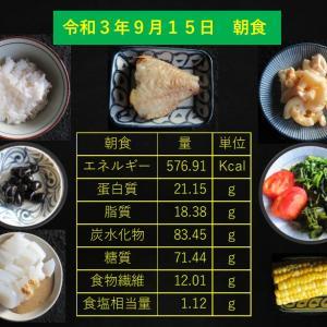 山本85歳・食事療法の記録・令和3年9月15日の食事