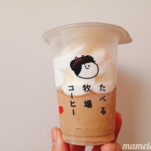 ファミリーマート たべる牧場コーヒー しっかり苦い!大人味コーヒーと濃厚ミルクの相性抜群アイス