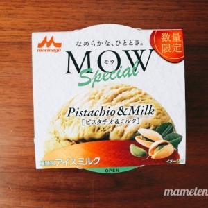 MOU(モウ)スペシャルピスタチオ&ミルク セブン限定!数量限定!香ばしくまろやかなアイス