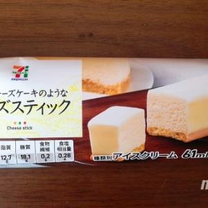セブン‐イレブン チーズスティック 3分待つべし!ちょっと溶けると美味しさアップするスティックアイス