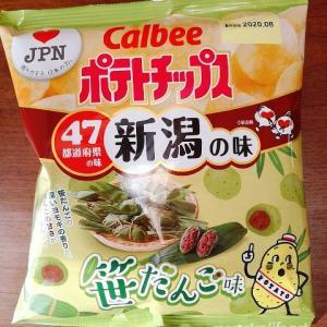 カルビーポテトチップス 新潟笹だんご味 やめられないとまらない甘くてしょっぱい味