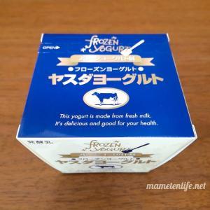 ヤスダヨーグルト フローズンヨーグルトプレーン 濃厚さっぱりで美味!