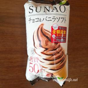 SUNAO(スナオ) チョコ&バニラソフト ふんわりコクありさっぱりソフト