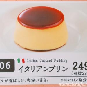 【サイゼリヤ】定番デザートを組み合わせたら超絶美味だった