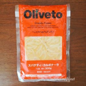 Oliveto(オリヴェート)スパゲティ・カルボナーラ まったりソースがおいしい手軽な冷凍パスタ