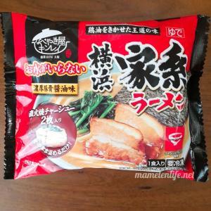 キンレイ お水がいらない横浜家系ラーメン とんこつ~!簡単に作れて本格的な味わい