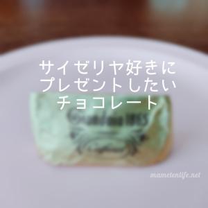 【カファレル】サイゼリヤ好きにプレゼントしたいチョコレート