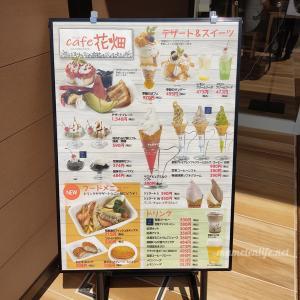 【新潟ふるさと村 cafe花畑】甘いのもしょっぱいのも!メニュー豊富な道の駅のカフェ