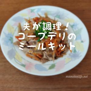 【コープデリのミールキット】「お米育ち豚のきんぴらごぼう」夫が調理してみた!