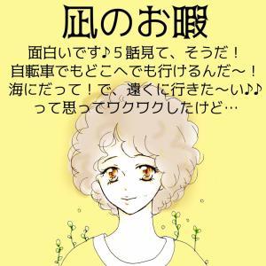 凪のお暇♪&君はもしや、わかっているのか…