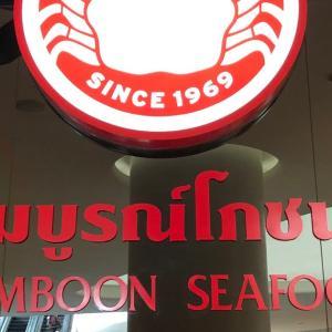 ソンブーンでプーパッポンカリー・タイのお菓子