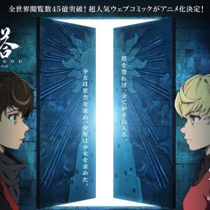 『神之塔-Tower of God-』って韓国のウェブ漫画が面白い。4月1日からアニメが始まるから見よう。
