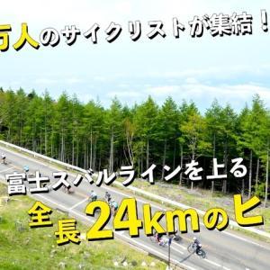 富士ヒルクライムでギリギリ、シルバーを狙ってる人の練習方法