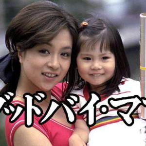 坂口良子さんのドラマと、ジャニス・イアンの主題歌のこと