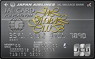 JALグローバルクラブのおすすめクレジットカードはこれだ!