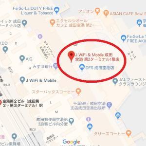 【244】USA旅行2015☆7/12(日)9日目(2)成田空港で逢った人は♪