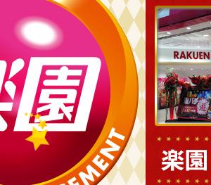 【11/11】楽園溝の口・北斗天昇&番長3当?