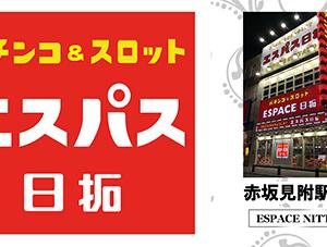 【10/19】エスパス赤坂見附・リゼロ叛逆まど2半?