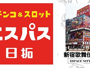【11/6】エスパス新宿歌舞伎町・リゼロ全6?