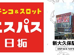 【11/8】エスパス新大久保