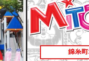 【11/14】みとや錦糸町・北斗天昇当