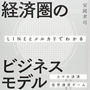 【書籍】LINEとメルカリでわかるキャッシュレス経済圏のビジネスモデル–2019/2/15【感想】