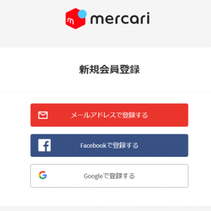 【1000円分招待コード】今更聞けないメルカリの始め方【画像解説】