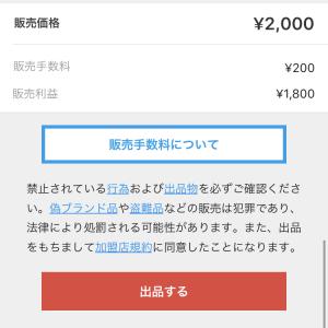 【せどり】メルカリの仕入れ・販売手数料・送料・純利益の計算【副業】