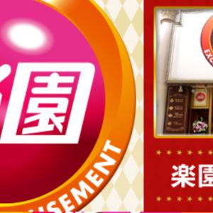 【12/9】楽園川崎・叛逆全?