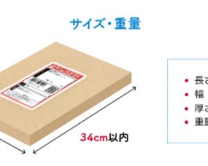 【せどり】Amazon・メルカリ等で本を発送する時の おすすめ包装アイテム【転売】