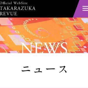 台風の影響にともなう12日の公演について‼️ 宝塚歌劇ニュース