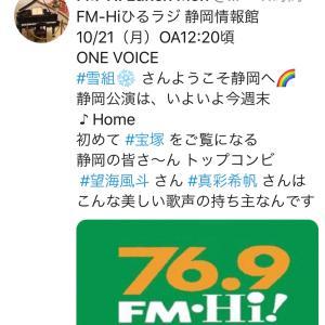 """お昼にラジオで""""だいきほ""""の名曲『Home』❤️FM-Hi"""
