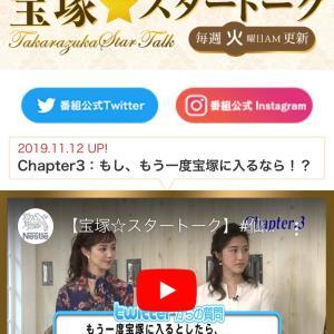 仙名彩世ちゃん&咲妃みゆちゃん登場❤️宝塚スタートーク更新