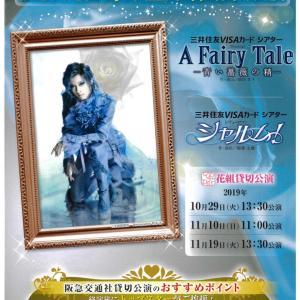 SS席ホテルプランのチケット届きました❤️花組『A Fairy Tale -青い薔薇の精-』