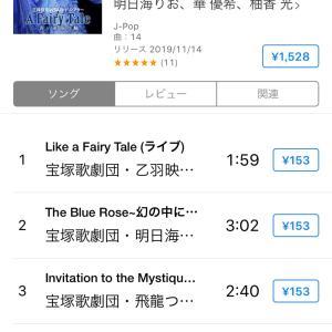 ライブの音楽配信スタート❤️花組『A Fairy Tale −青い薔薇の精−』
