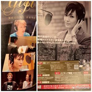 CD『GIFT』の先行音楽配信など…❤️TCA PRESS 12月号