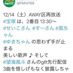 本日13:30〜再放送❤️GIFT先行配信曲フルコーラス