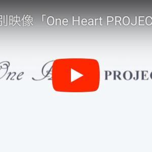 だいもん&みりおちゃんもデュエットしていた話題の『One Heart』❤️