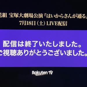 全編LIVE配信…視聴レポ❤️花組「はいからさんが通る」