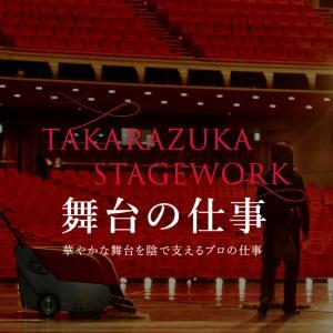 衣装制作や舞台装置など裏方仕事を拝見❤️(株)宝塚舞台ホームページ