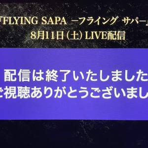 LIVE配信を視聴して…❤️宙組「フライングサパ」千秋楽