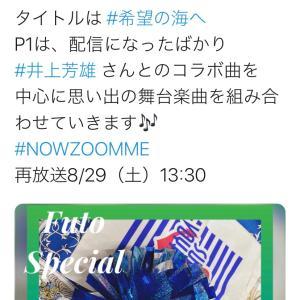 今夜19時から〜望海風斗特集Part1❤️ネットラジオFM-Hi