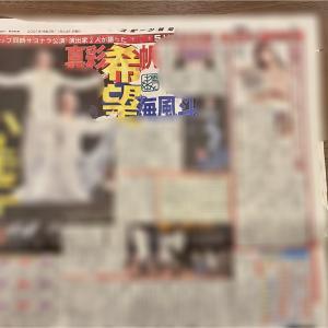 上田先生と生田先生が「サヨナラ公演」を語る…❤️スポーツ報知全国版