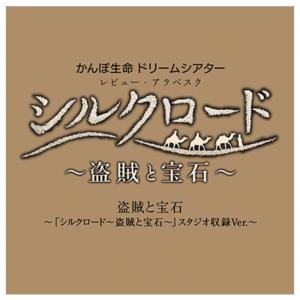 『シルクロード〜盗賊と宝石〜』試聴&ダウンロード出来ます❤️音楽配信
