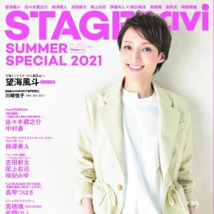「望海風斗」特集を堪能できます❤️ STAGE NAVI SUMMER Special 2021