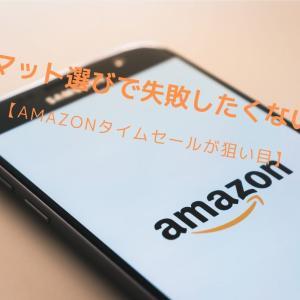 ヨガマット選びに失敗したくない人へ【Amazonタイムセールが狙い目】