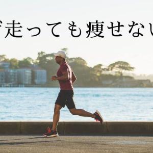 なぜ走っても痩せない?【高タンパク質食が鍵】