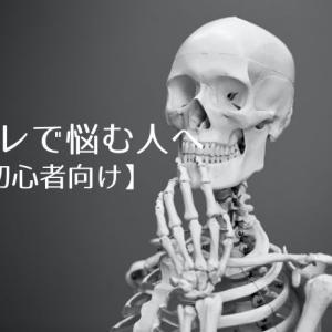 筋トレ初心者でも周りに差をつける本【東大教授の教え】
